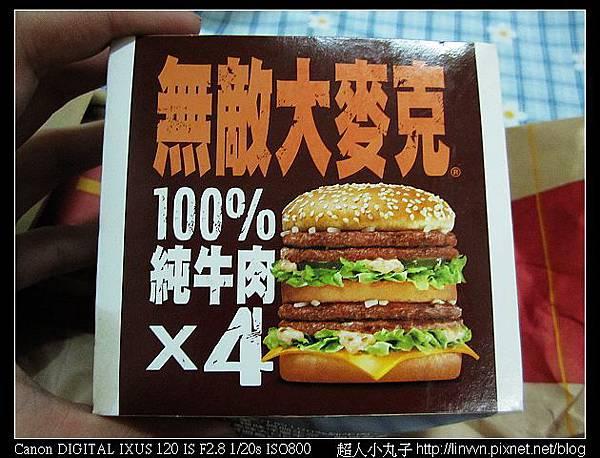 2010-06-16 麥當勞無敵大麥克02.jpg