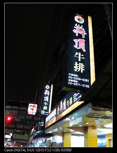 2010-4-21 犇頂牛排之吳爸比生日會21.jpg