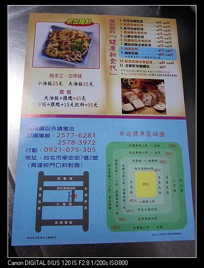 2010-5-28 鄭姑媽雞排05.jpg