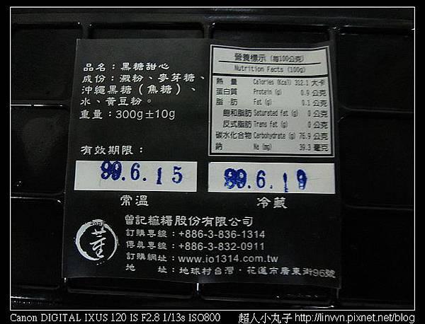 2010-06-15 花蓮曾記黑糖甜心03.jpg