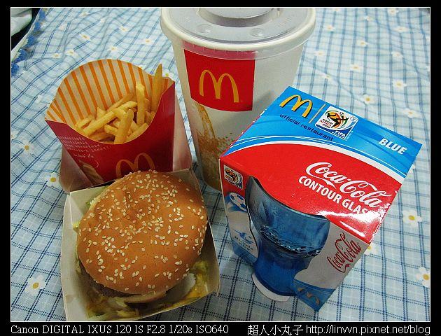 2010-06-16 麥當勞無敵大麥克08.jpg