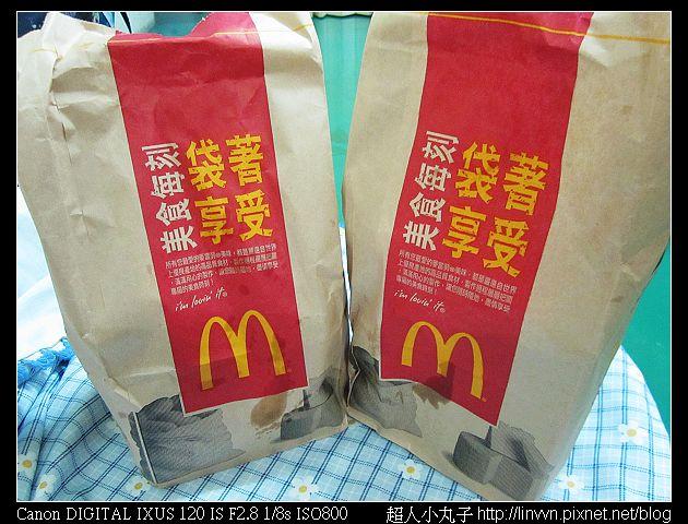 2010-06-16 麥當勞無敵大麥克01.jpg