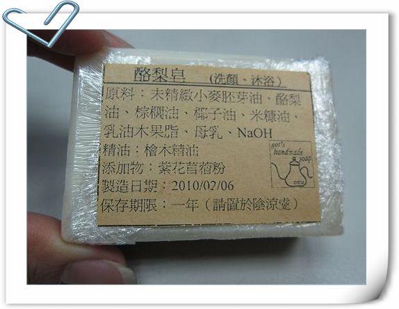 2010-6-17 got手工香皂02.jpg