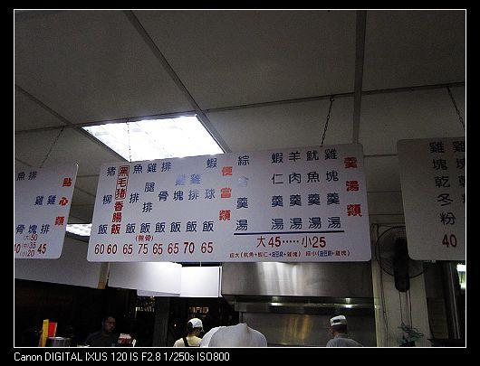 2010-5-28 鄭姑媽雞排11.jpg
