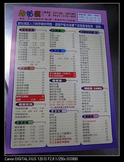 2010-5-28 鄭姑媽雞排06.jpg