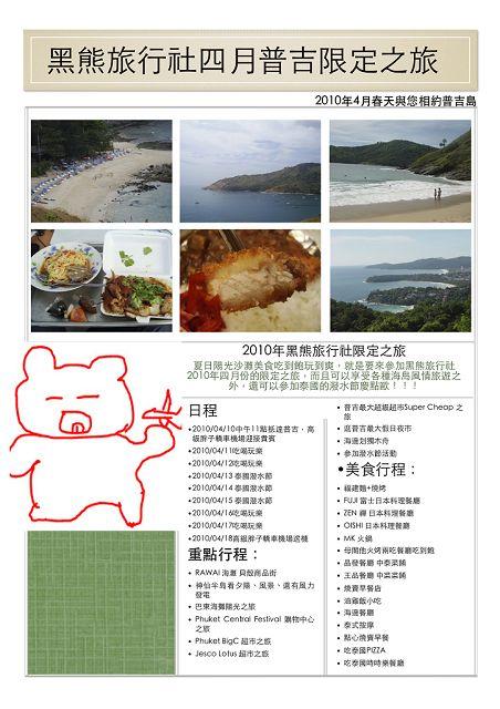 黑熊旅行社四月普吉限定之旅 copy.jpg