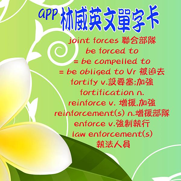 「林威老師」app 今日「單字卡」