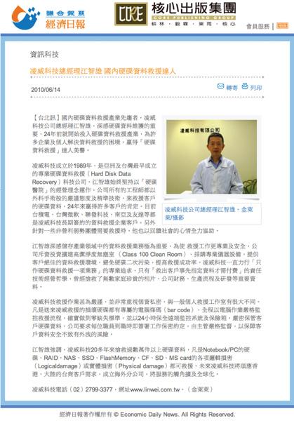 經濟日報A4.jpg