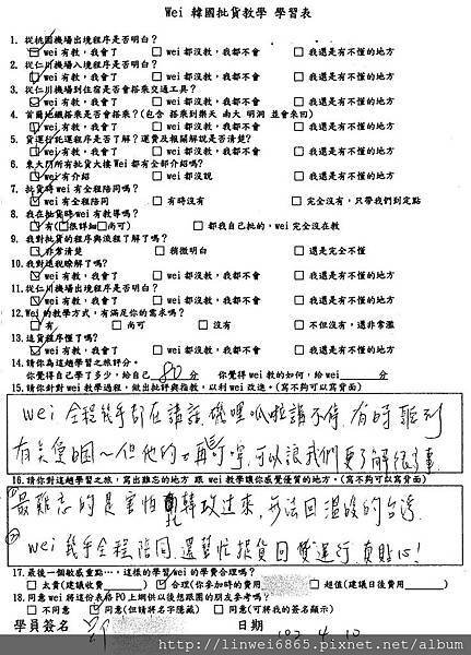 Wei韓國批貨教學402-2