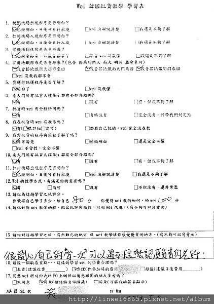Wei韓國批貨教學502-1