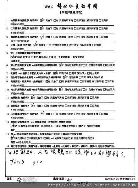 Wei韓國批貨教學602-1