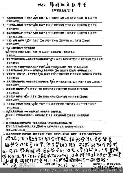 Wei韓國批貨教學603-2