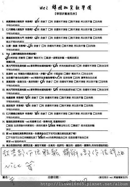Wei韓國批貨教學604-2