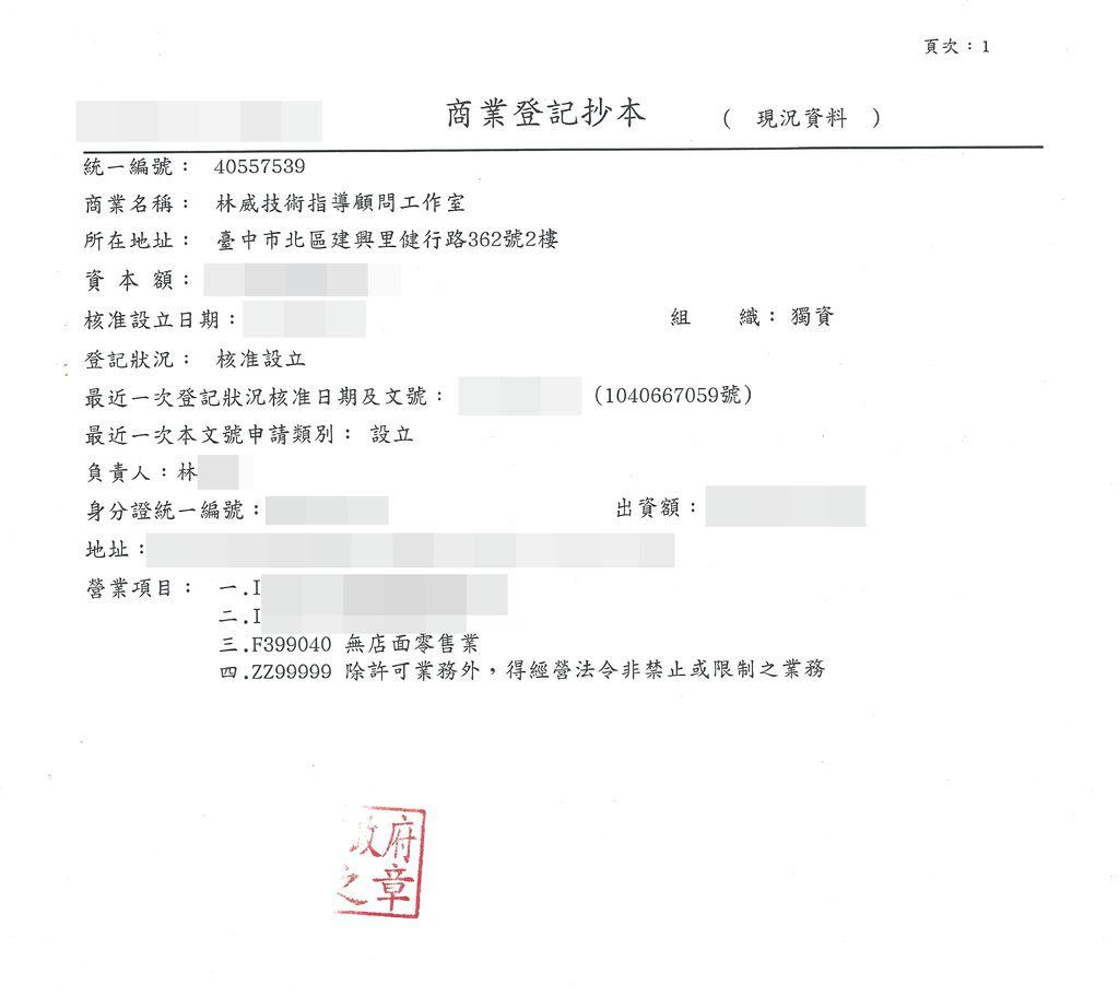 林威技術指導顧問商業登記0004-1