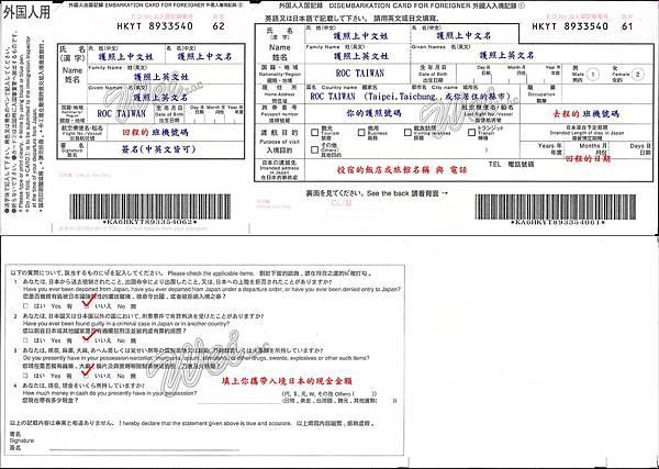 日本入境卡(範本)-vert