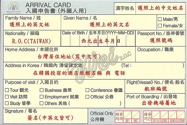 韓國入境卡(範本)