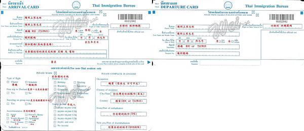 泰國入境卡(範本)-tile