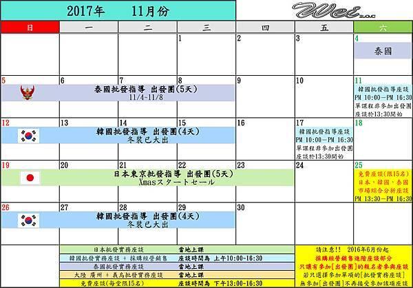 2017年11月出發日期