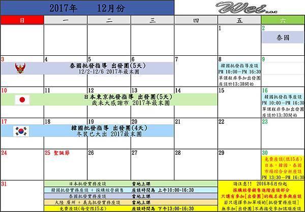 2017年12月出發日期