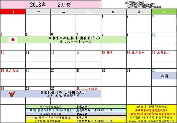 2018年02月出發日期