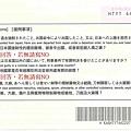 新版入境卡 背-1
