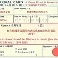 新版入境卡 正-1