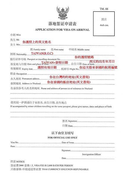 新泰國落地簽證(中文)-1