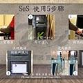 韓國自動通關 SeS 使用5步驟.jpg