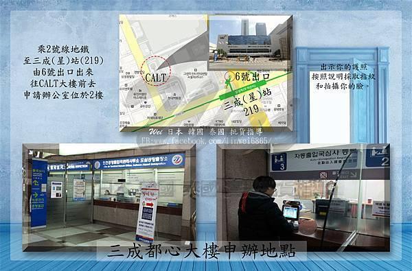 申請韓國自動通關 三成都心大樓申辦地點.jpg