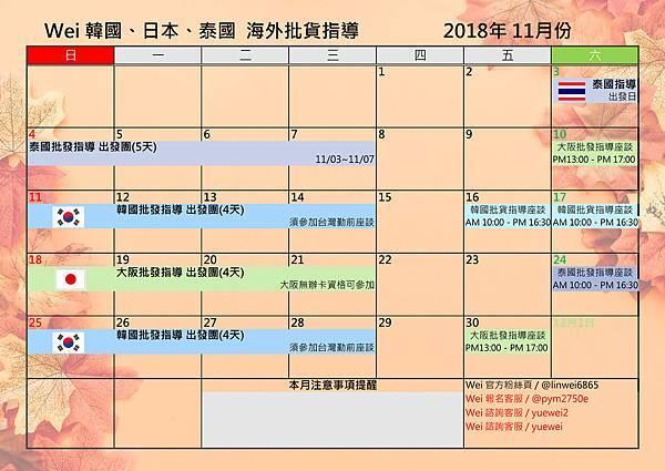 2018-11.jpg