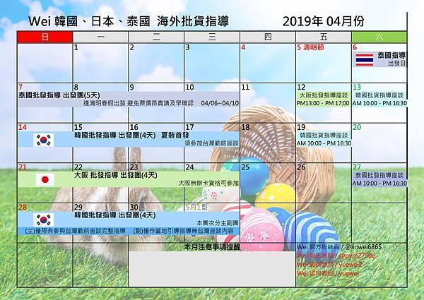 2019-04.jpg