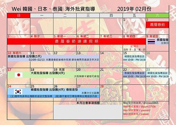2019-02.jpg