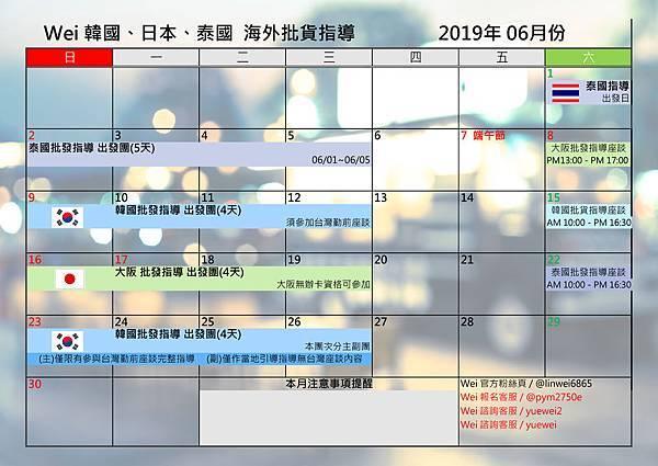 2019-06.jpg