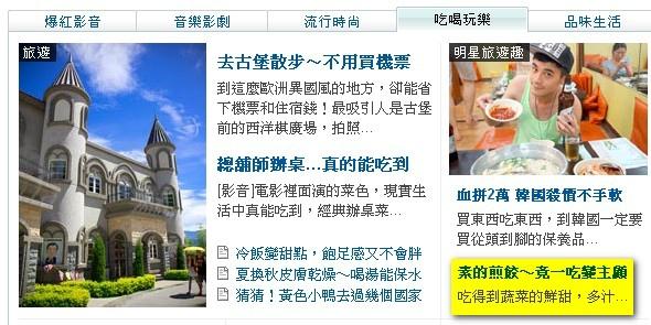 2013.09.13,Yahoo首頁
