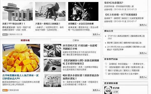 2013.06.24,Ipeen網「古早味黑糖冰尬上人氣芒果冰-夏日秒殺冰品大PK」