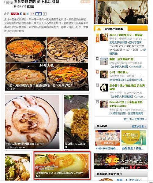 2013.12.16,pixnet 創意美食攻略 愛上私房料理