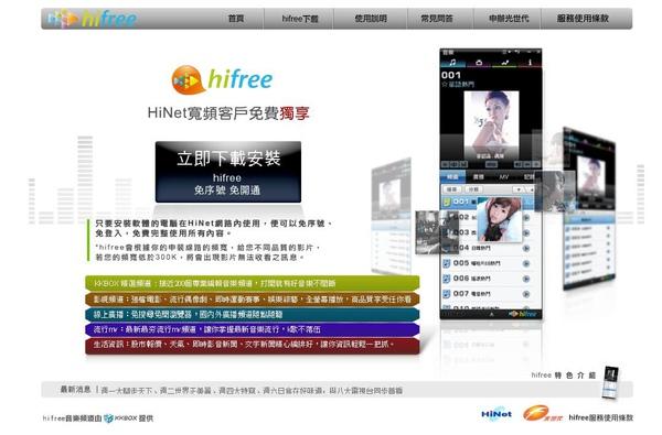 hifree_web
