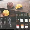 奇華奶皇月餅_03.jpg