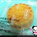 泰昌月餅_03.jpg