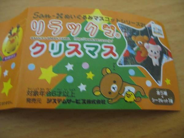 懶熊__聖誕篇蛋紙01