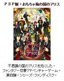 玩具箱之國的愛麗絲_PSP發行確立