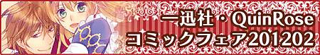 一迅社Alice漫畫banner
