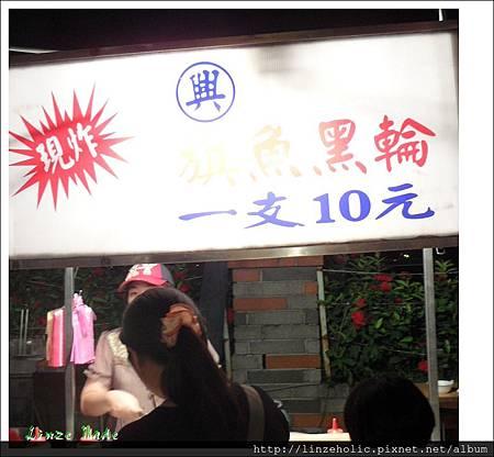 2013.09花園夜市行_興 旗魚黑輪01