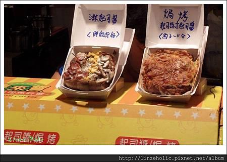 2013.09花園夜市行_焗烤馬鈴薯01