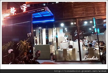 2014.08 台南榮星川味餐廳