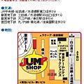 借放_JUMP SHOP東京巨蛋店地圖