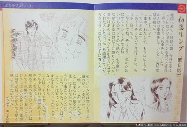 Re-ment_韓國旅遊_No.05_盒紙漫畫