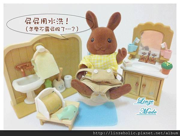 小劇場_英版地磚浴室+棕兔爸_08