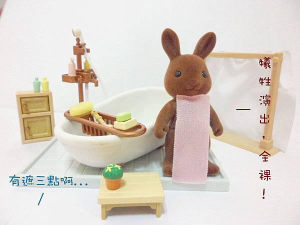 小劇場_英版地磚浴室+棕兔爸_03