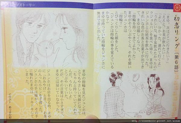 Re-ment_韓國旅遊_No.06_盒紙漫畫